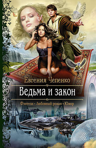 Евгения Чепенко, Ведьма и закон