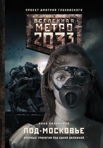 Анна Калинкина, Метро 2033: Под-Московье (сборник)