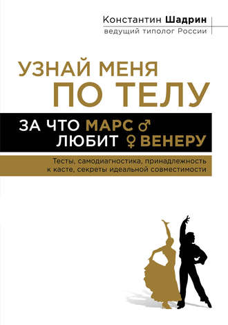 Константин Шадрин, Узнай меня по телу: За что Марс любит Венеру