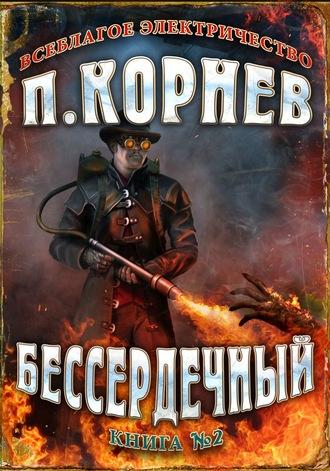 Павел Корнев, Бессердечный