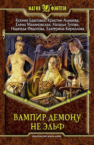 Елена Малиновская, Надежда Федотова, Вампир демону не эльф