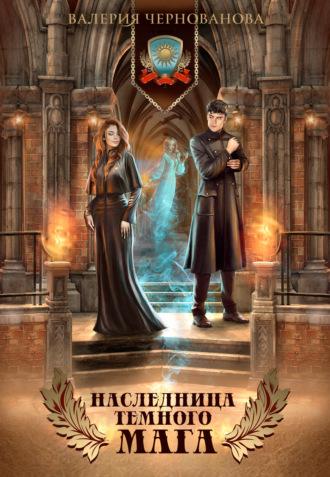 Валерия Чернованова, Наследница темного мага