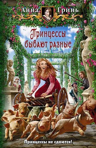 Анна Гринь, Принцессы бывают разные