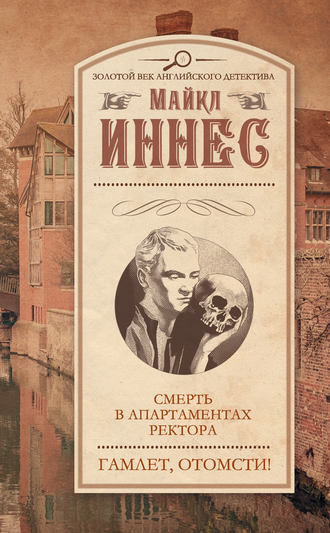 Майкл Иннес, Смерть в апартаментах ректора. Гамлет, отомсти! (сборник)