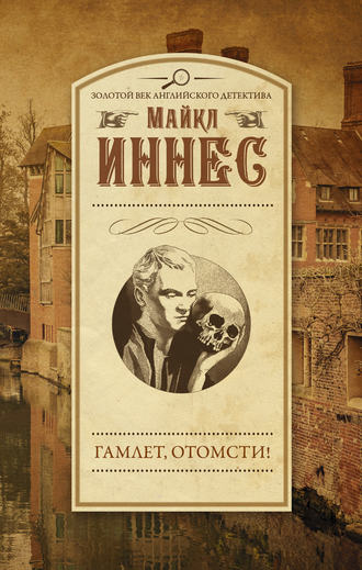 Майкл Иннес, Гамлет, отомсти!