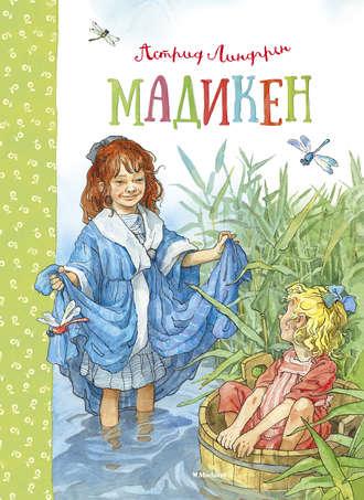 Астрид Линдгрен, Мадикен (сборник)