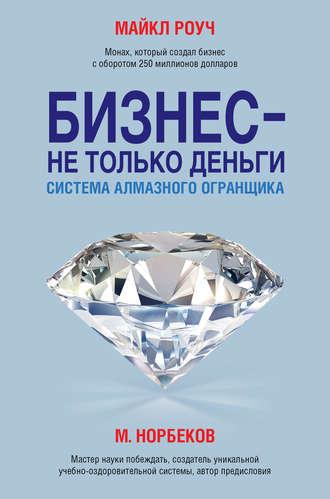 Майкл Роуч, Бизнес – не только деньги. Система «Алмазного Огранщика»