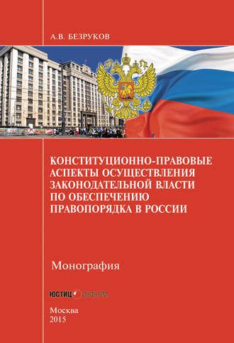 Андрей Безруков, Конституционно-правовые аспекты осуществления законодательной власти по обеспечению правопорядка в России