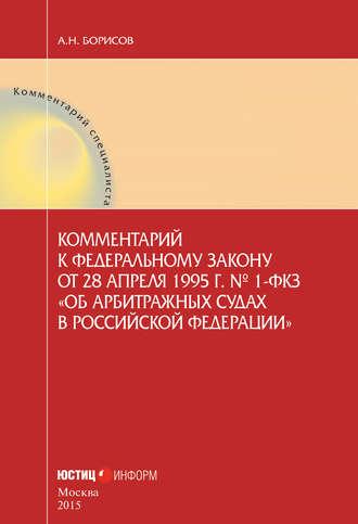 Александр Борисов, Комментарий к Федеральному закону от 28 апреля 1995 г.№ 1-ФКЗ «Об арбитражных судах в Российской Федерации» (постатейный)