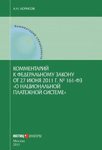 Александр Борисов, Комментарий к Федеральному закону от 27 июня 2011г.№ 161-ФЗ «О национальной платежной системе» (постатейный)