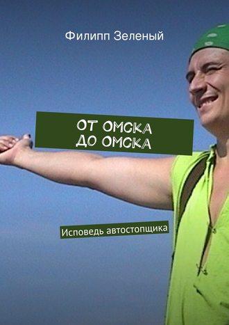 Филипп Зеленый, От Омска до Омска