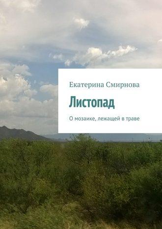 Екатерина Смирнова, Листопад