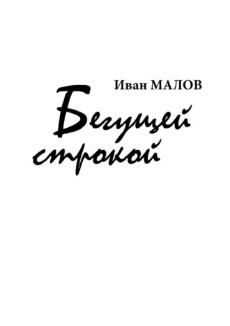 Иван МАЛОВ, Бегущей строкой