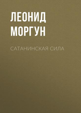 Леонид Моргун, Сатанинская сила