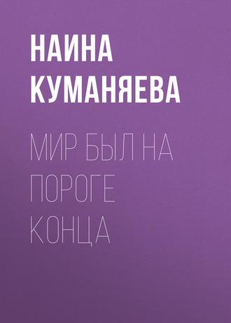 Наина Куманяева, Мир был на пороге конца