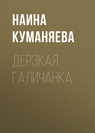 Наина Куманяева, Дерзкая галичанка