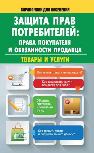 Мария Кузьмина, Защита прав потребителей: права покупателя и обязанности продавца. Товары и услуги