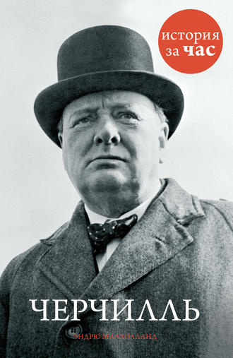 Эндрю Малхолланд, Черчилль