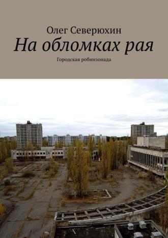 Олег Северюхин, Наобломкахрая. Городская робинзонада