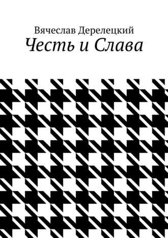 Вячеслав Дерелецкий, Честь и Слава