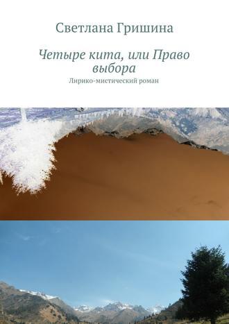 Светлана Гришина, Четыре кита, или Право выбора