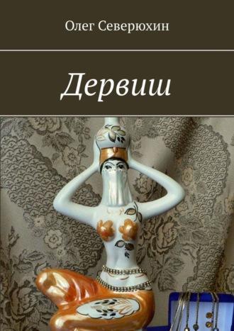 Олег Северюхин, Дервиш