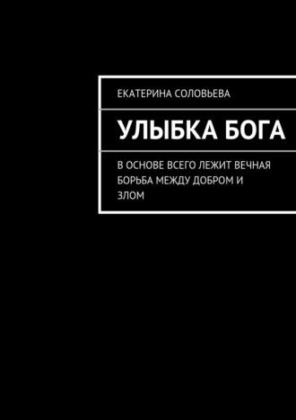 Екатерина Соловьева, Улыбка бога