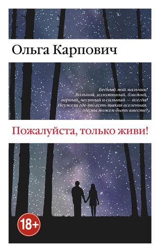 Ольга Карпович, Пожалуйста, только живи!