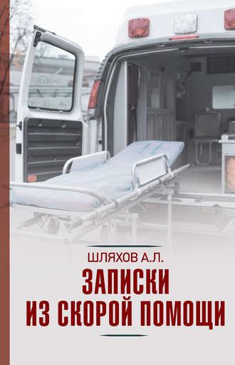 Андрей Шляхов, Байки «скорой помощи»