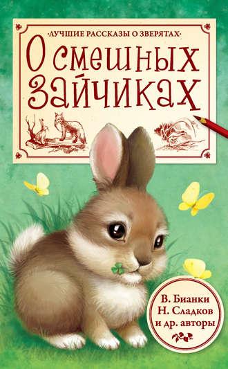 Виталий Бианки, Михаил Пришвин, О смешных зайчиках (сборник)