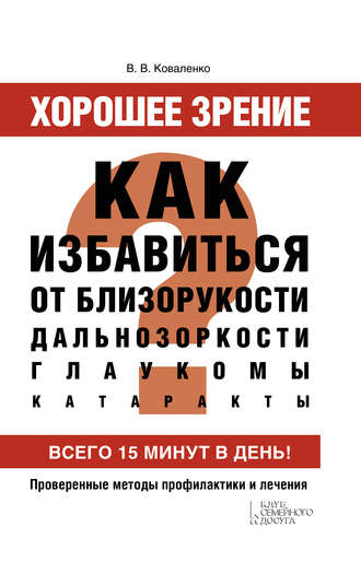 Валентина Коваленко, Хорошее зрение. Как избавиться от близорукости, дальнозоркости, глаукомы, катаракты