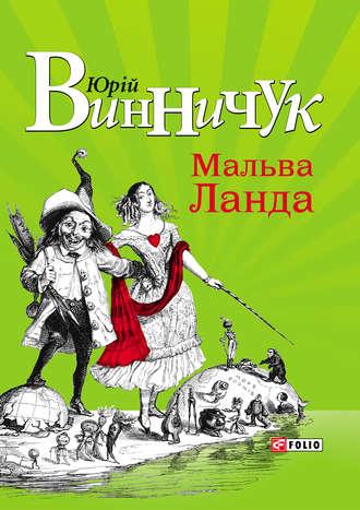 Юрій Винничук, Мальва Ланда