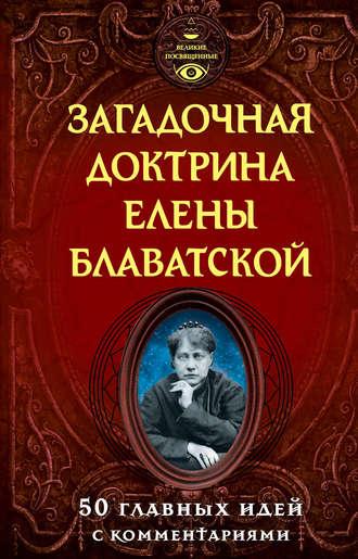 Елена Лиственная, Загадочная доктрина Елены Блаватской. 50 главных идей с комментариями