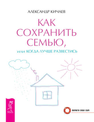 Александр Кичаев, Как сохранить семью, или Когда лучше развестись
