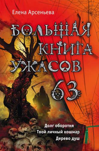 Елена Арсеньева, Большая книга ужасов 63 (сборник)