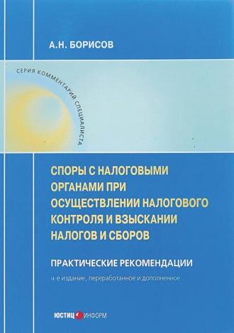 Александр Борисов, Споры с налоговыми органами при осуществлении налогового контроля и взыскании налогов и сборов. Практические рекомендации