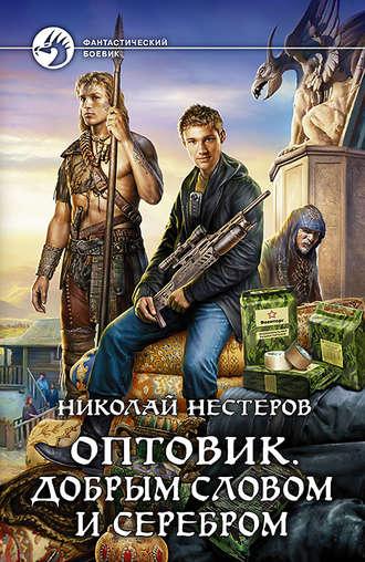 Николай Нестеров, Оптовик. Добрым словом исеребром