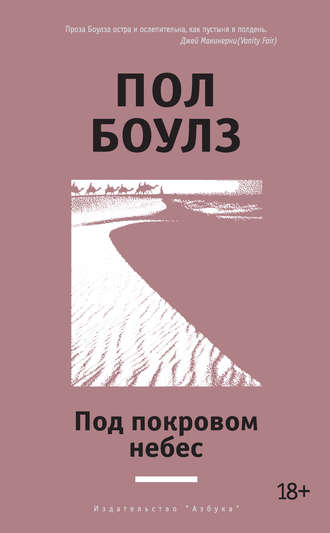 Пол Боулз, Под покровом небес