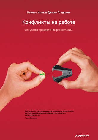 Джоан Голдсмит, Кеннет Клок, Конфликты на работе. Искусство преодоления разногласий