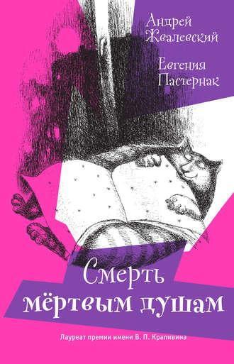 Евгения Пастернак, Андрей Жвалевский, Смерть мертвым душам!