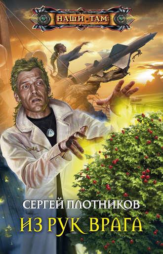 Сергей Плотников, Из рук врага