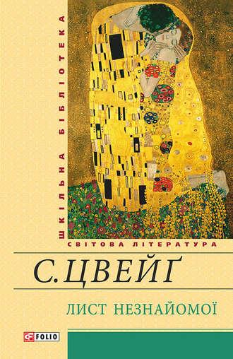 Стефан Цвейг, Лист незнайомої (збірник)