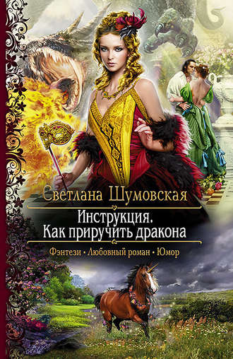 Светлана Шумовская, Инструкция. Как приручить дракона