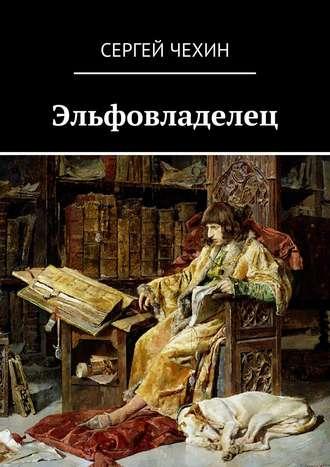 Сергей Чехин, Эльфовладелец