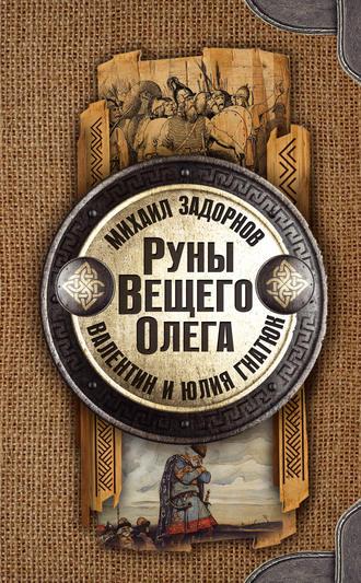 Михаил Задорнов, Юлия Гнатюк, Руны Вещего Олега