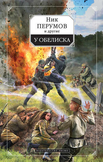 Михаил Кликин, Ольга Баумгертнер, У обелиска (сборник)
