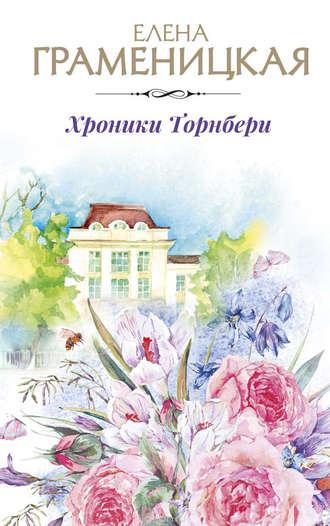 Елена Граменицкая, Хроники Торнбери