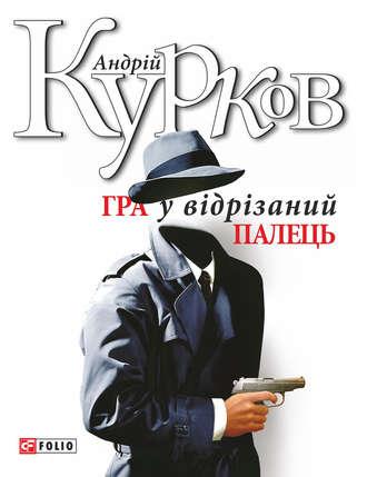 Андрій Курков, Гра у відрізаний палець