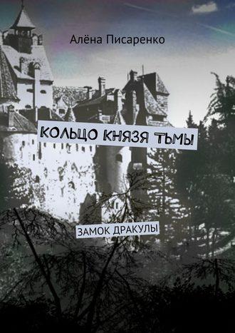 Алёна Писаренко, Кольцо князя тьмы. Замок Дракулы