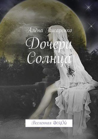 Алёна Писаренко, Дочери Солнца. Вселенная Әćś¡Òủ